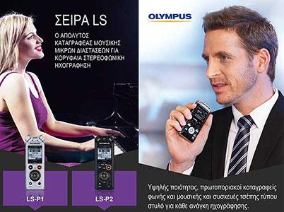 Olympus Voice Recorders