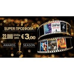Προσφορά DVD για κινηματογραφόφιλους