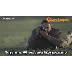 Προσφορά Olympus OM-D E-M1 Mark II