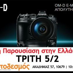 1η Παρουσίαση Olympus OM-D E-M1X στην Ελλάδα