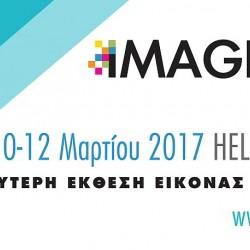 Profoto-Φωτοδεσμός χορηγοί στην Image & Tech expo 2017