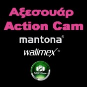 Αξεσουάρ Action Cam