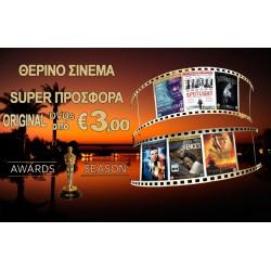 Θερινό Σινεμά - Original DVD